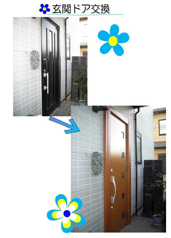 キャラメルウッドのドア